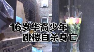 16岁明星高中华裔少年东村公寓坠楼 当场死亡疑似自杀