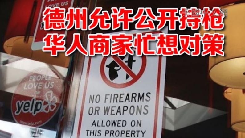 德州公开持枪法上路 部分华裔商家禁止顾客携枪进入