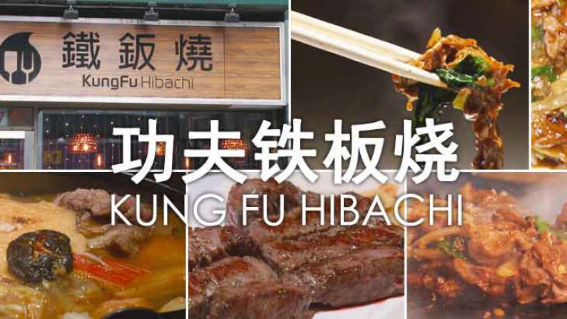 独此一家!红遍台湾的铁板烧和臭臭锅来啦!