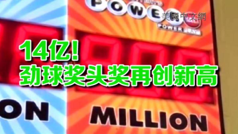 连续两个多月无人中奖 劲球奖彩票头奖累积至14亿美元