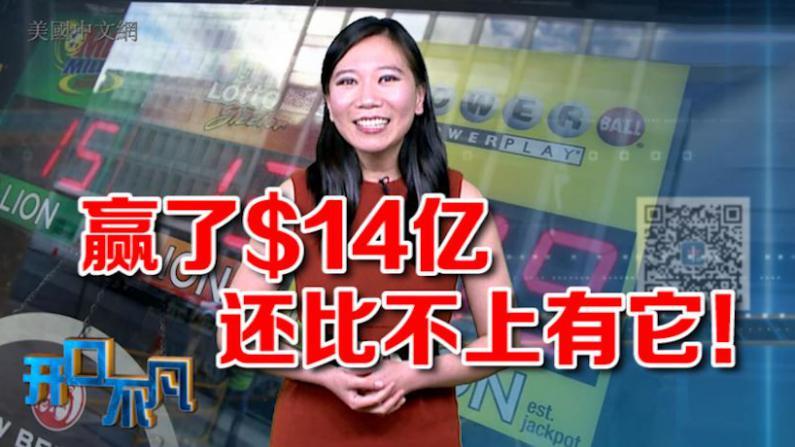 开口不凡:疯狂劲球$14亿算什么?做到这一点才是人生赢家