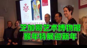 芝加哥艺术博物馆迎猴年特展 中文服务加中国炒菜面条
