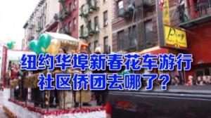 纽约华埠花车游行重主流轻社区 社区侨团纷纷退出游行队伍