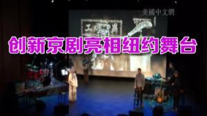 上海青年艺术家纽约展作品  美国舞台讲述中国故事
