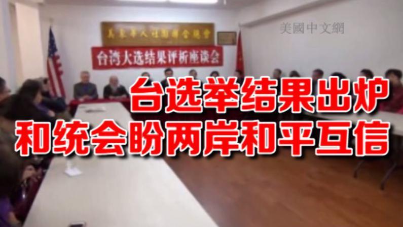 和统会座谈讨论台湾选举结果 期待台海关系维持和平互信