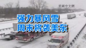 美东本周末或迎暴雪 5千万人受影响 或致机场关闭出行困难