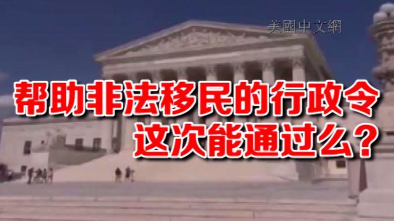 最高法院将安排听证 奥巴马移民行政令或逆转命运