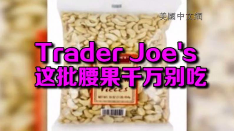 疑含沙门氏菌 Trader Joe's召回一批腰果产品