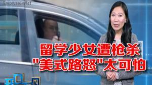 """开口不凡:女留学生被追尾遭枪杀 遇""""美式路怒""""如何自卫  ?"""
