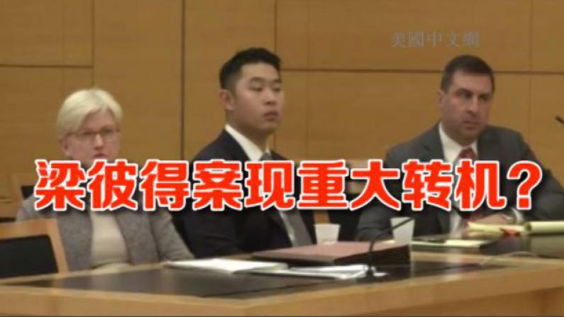 原定庭审时间意外推迟 华人民众到现场支持梁彼得