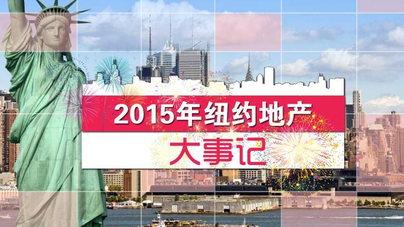 新年特别节目:2015纽约地产大事记(上)