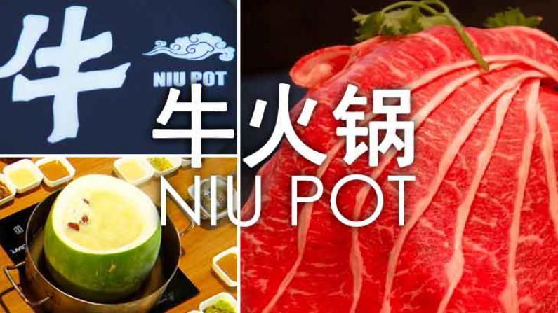 火锅新吃法 冬季必吃的冬瓜锅!