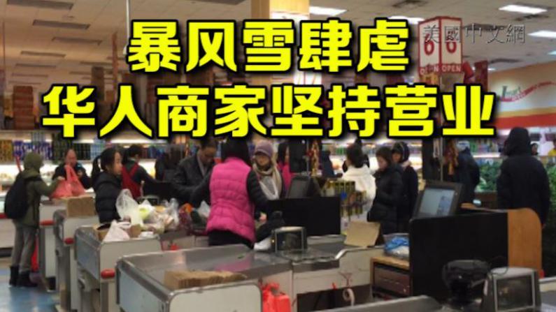 风雪肆虐华人商家坚持营业  民众忙囤货 外卖生意好