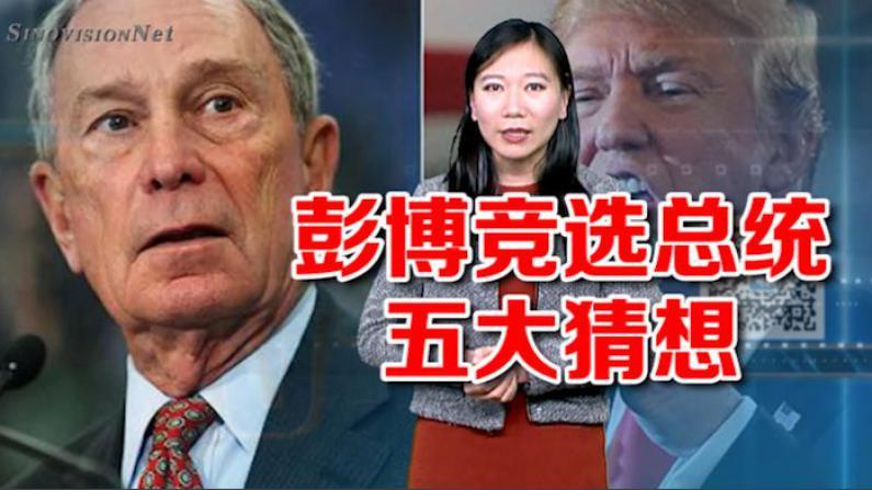 开口不凡:疯了?!彭博竞选总统的五个大胆猜想