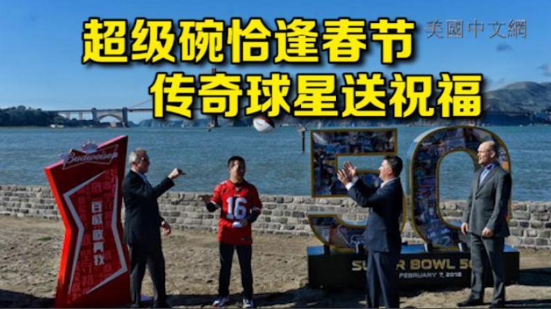 超级碗恰逢中国年 传奇球星乔•蒙塔纳送新春祝福