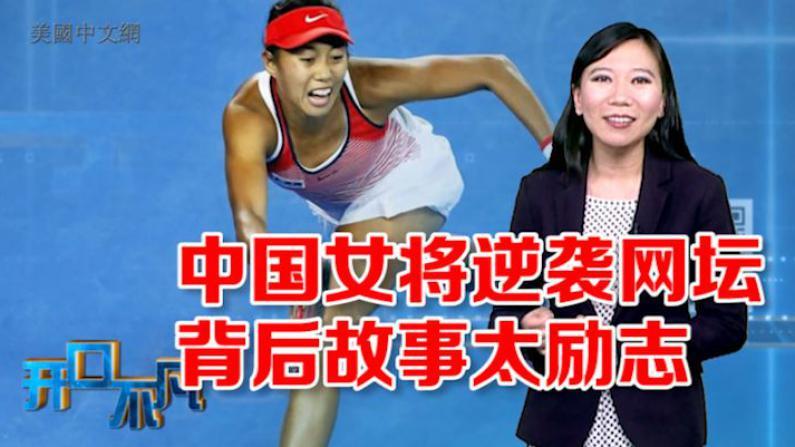 """开口不凡:中国女将""""逆袭""""的奇迹!张帅的美让人热泪盈眶"""