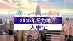 新年特别节目:2015纽约地产大事记(下)
