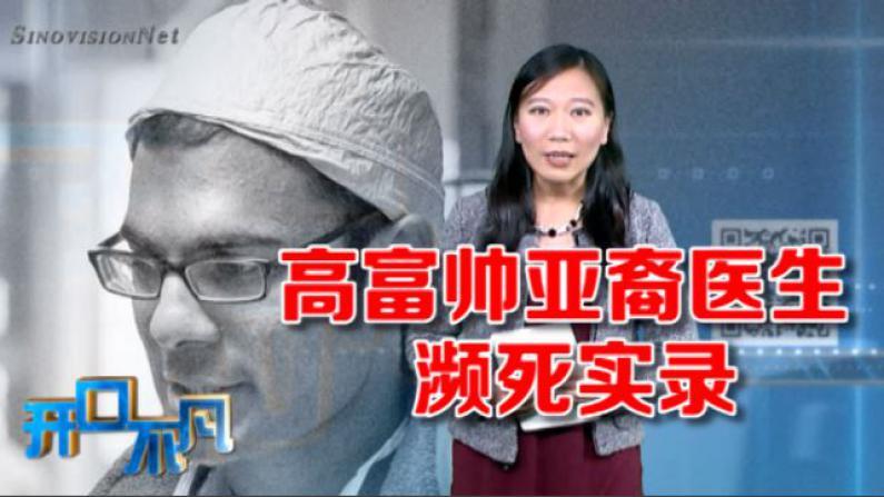 开口不凡:高富帅亚裔医生癌症早亡 他的遗言却震撼世界