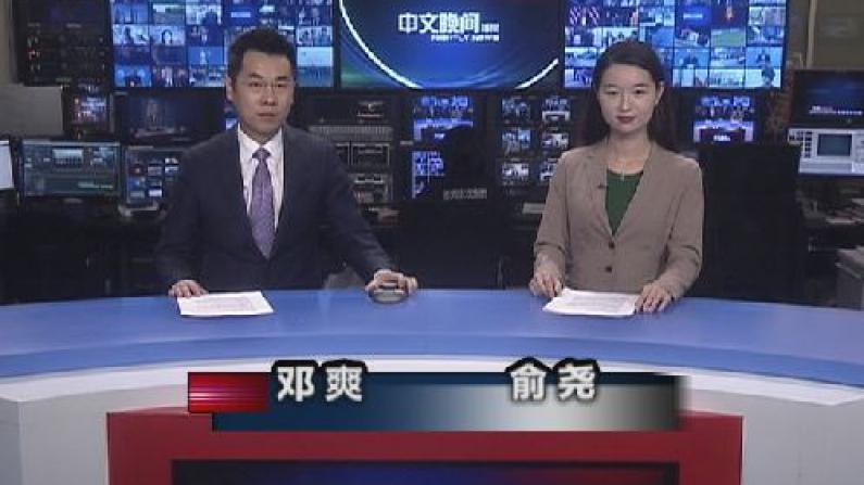 2016年01月29日中文晚间播报