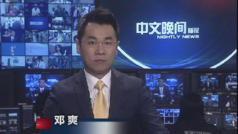 2016年01月30日中文晚间播报