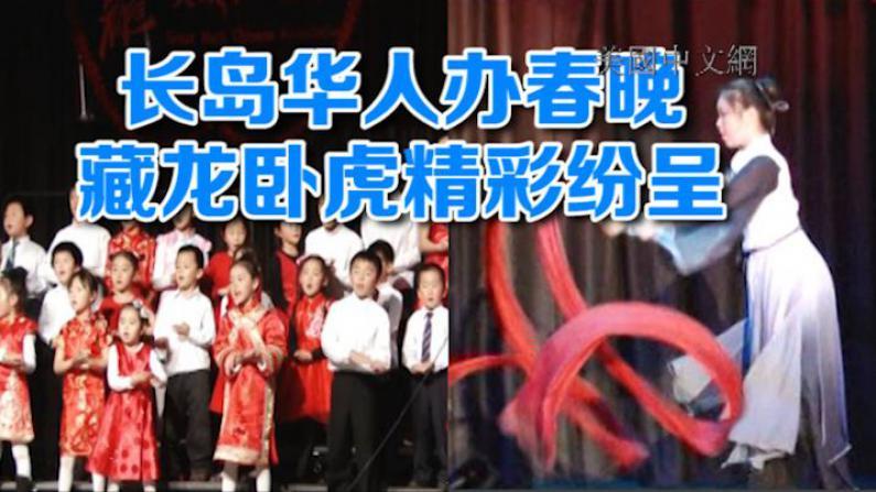 长岛大颈华人办春晚 六百多民众参加盼公校放假庆中国文化