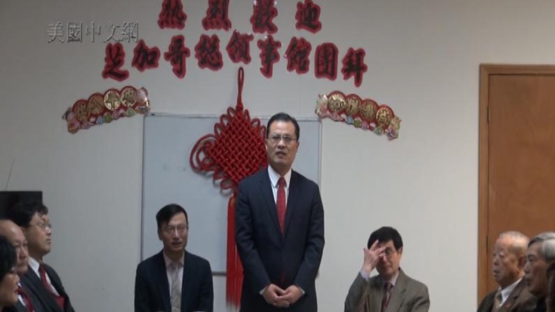 春节近 中国驻芝加哥总领馆走访侨团送祝福