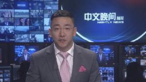 2016年02月01日中文晚间播报