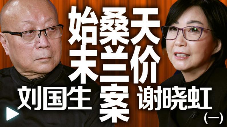 美国中文网:刘国生夫妇谈桑兰天价索赔案经过(一)