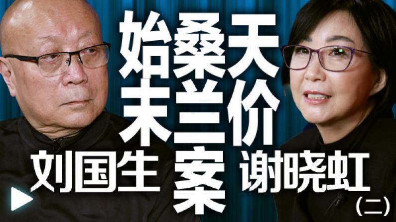 美国中文网:刘国生夫妇谈桑兰天价索赔案经过(二)