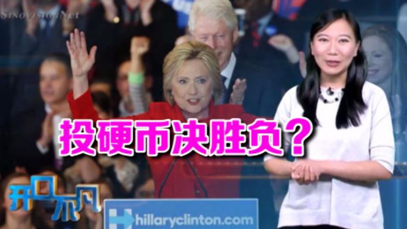"""开口不凡:希拉里竟然是这么赢的?美国总统初选的""""怪事"""""""