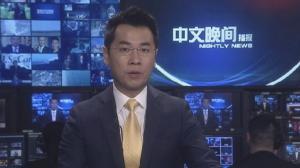 2016年02月02日中文晚间播报