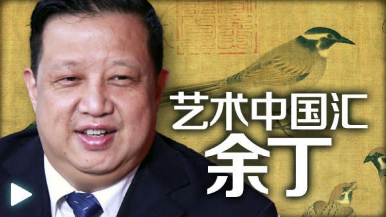 余丁:用当代艺术推广中国文化