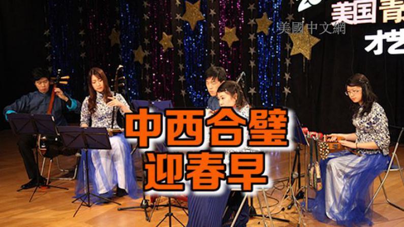 华裔少年中西合璧组民乐团 民乐悠扬演绎水乡春早
