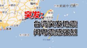 台湾高雄发生6.7级地震 全台及福建广东有震感