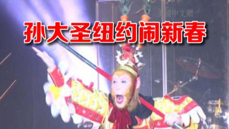 万众期待大圣归来 美猴王六小龄童精彩亮相镇住纽约观众