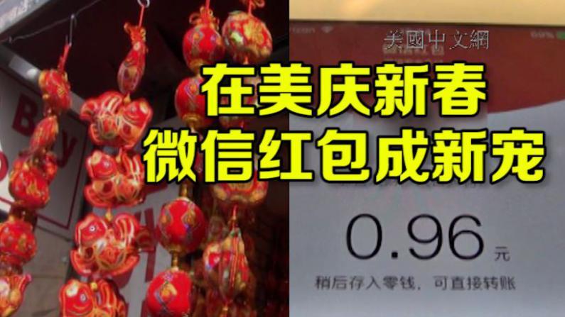 美国华人迎新春不忘团聚拜年 微信红包成新潮流