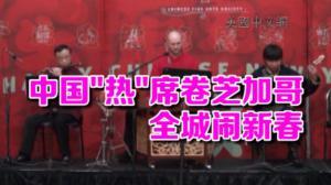 """芝加哥掀起中国""""热""""  全市连续三年庆新春"""