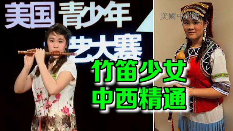 清脆竹笛声声传情迎春来 华裔少女中西乐器样样精通