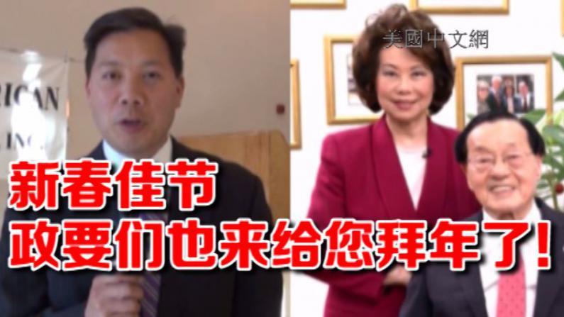 猴年到,政要们给美国中文电视台网的观众朋友们拜年啦!