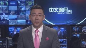 2016年02月09日中文晚间播报