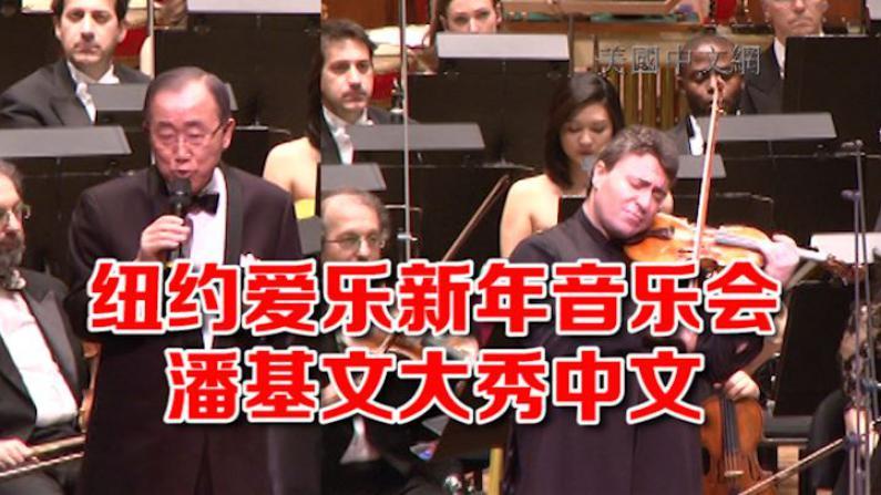 潘基文秀中文谭盾《女书》神演绎 尽在纽约爱乐新年音乐会