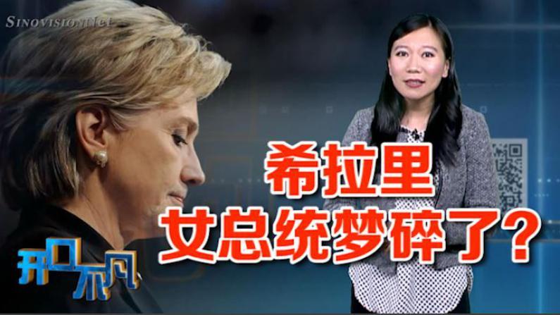 开口不凡:希拉里和美国第一女总统之间 还差一百个刘晓庆
