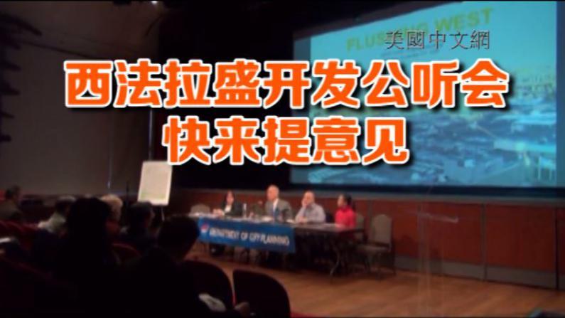 最后一场西法拉盛开发公听今晚举办 顾雅明吁华人发声