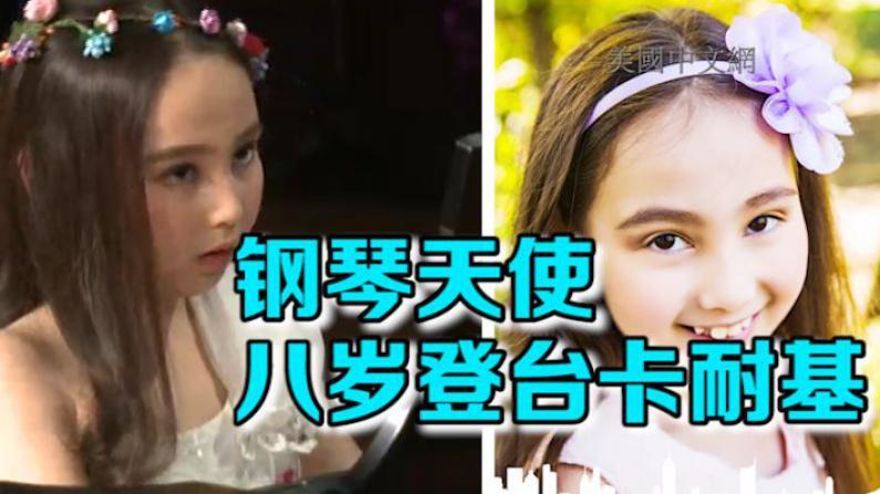 甜美华裔小钢琴家宛若天使 年仅八岁登上卡耐基音乐大厅
