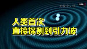 人类首次直接探测到引力波