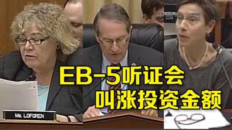 国会促涨EB5投资额度呼声高 中国投资者绿卡排期有望缩短