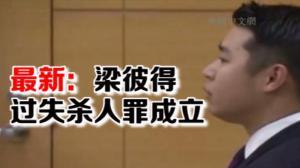 枪支走火夺人命 华裔警员梁彼得过失杀人罪成立
