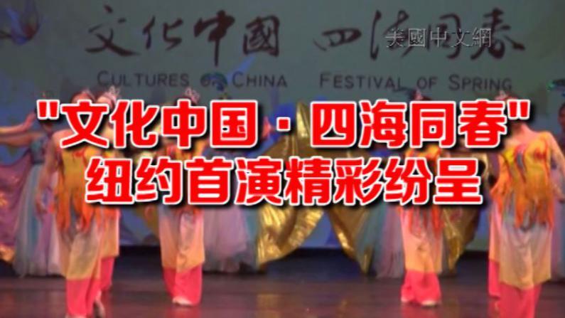 """2016""""文化中国·四海同春""""纽约首演获满堂彩"""