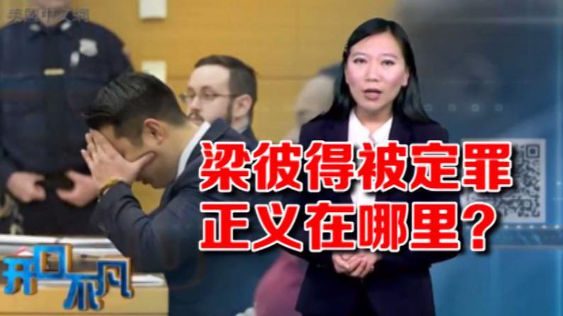 开口不凡:梁彼得定罪三大疑点?华人有权愤怒!
