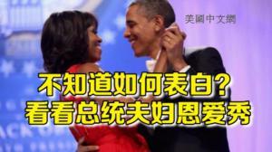 奥巴马夫妇情人节电视示爱 幽默连篇不忘做广告
